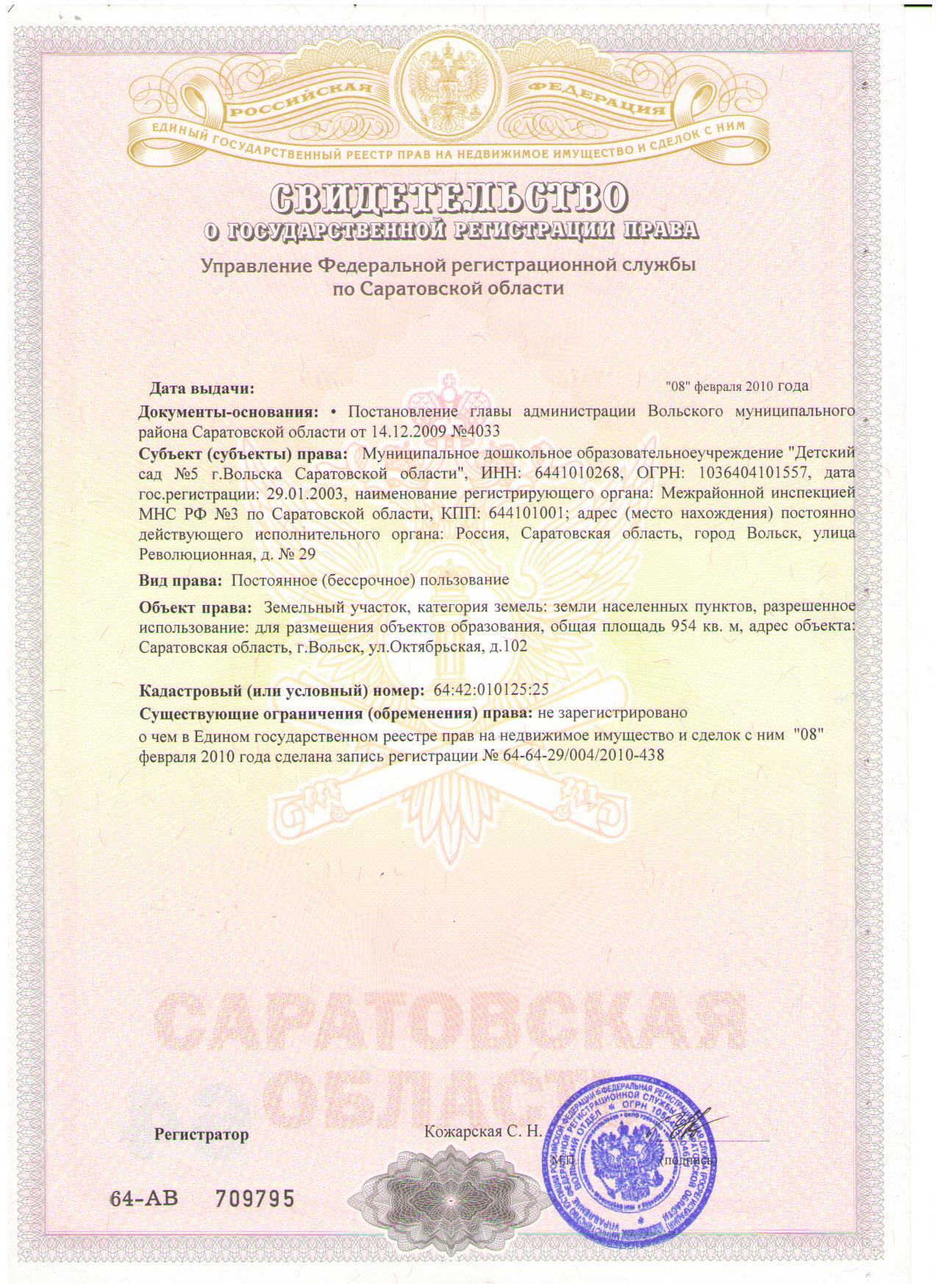 пойдем регистрация прав на недвижимое имущество в челябинске лежал